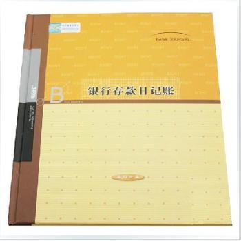 莱特银行存款日记账新品会计账本账册账簿财务办公用品6403