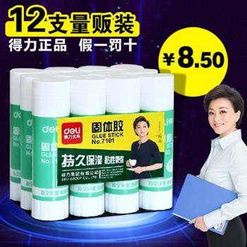 得力7101固体胶9g胶棒固体胶系列办公固体胶水12支价格/盒