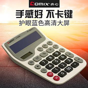 齐心计算器商务办公财务大屏大号台式学生时尚太阳能计算机C-696