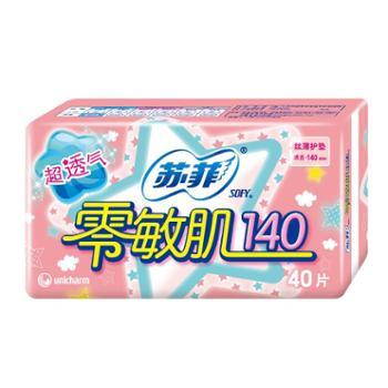 苏菲 丝薄柔滑零敏肌140清香护垫 40片