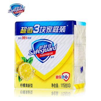 舒肤佳柠檬清新型香皂超值3块家庭装115g*3