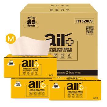 洁云AIR Plus 4层360张塑包面纸-24包装一箱(中幅)