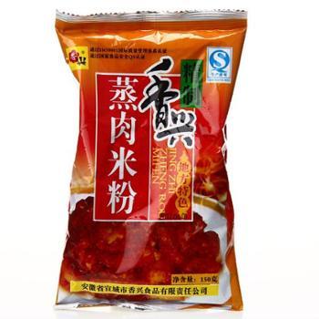 香兴家乡蒸肉米粉150g