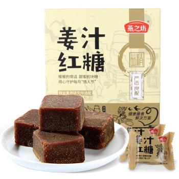 燕之坊姜汁红糖216g