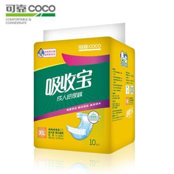 可靠吸收宝成人纸尿裤 老年大号L-XL码尿不湿 10片