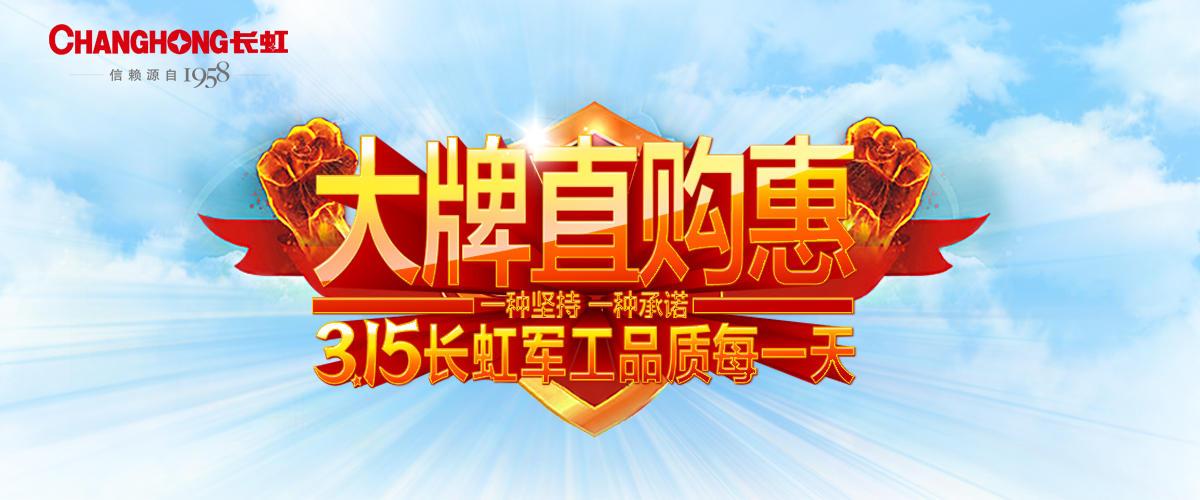 长虹彩电旗舰店-善融商务个人商城专营家用电器