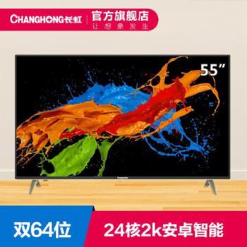 changhong/长虹电视机55D3F 55英寸64位24核安卓智能平板液晶电视(黑色)
