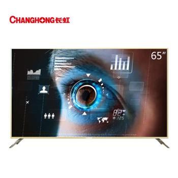 长虹电视机65D2P65英吋32核智能4KHDR超高清金属轻薄电视机