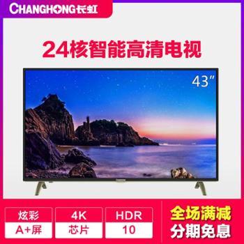 长虹电视机43D3F43英寸64位24核安卓智能平板液晶电视(黑色)