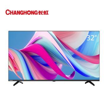 长虹32英寸无边智能网络LED液晶电视长虹32D4PF
