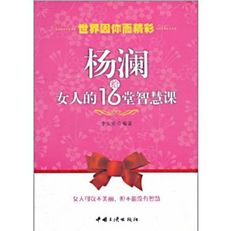 杨澜给女人的16堂智慧课 李安安