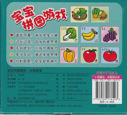 正版宝宝拼图游戏全4册交通工具动物水果蔬菜生活用品卡片书