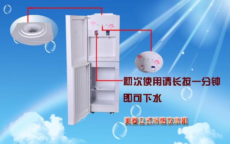 美菱立式饮水机 冷热饮水机