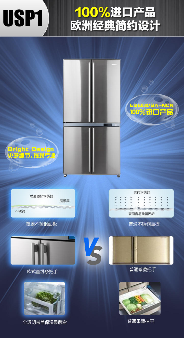 electrolux/伊莱克斯 eqe6307sa电脑温控风冷电冰箱 全国联保包邮