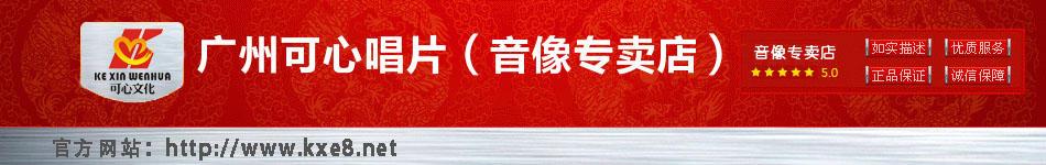 广州可心唱片(音像专卖店)