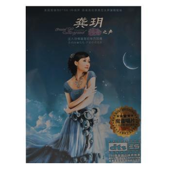 歌情 美丽女声龚玥演唱专辑31首