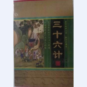 三十六计国学经典文库图文珍藏版