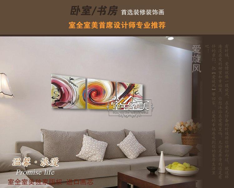 油画卧室装饰画抽象画三联无框画客厅 爱旋风