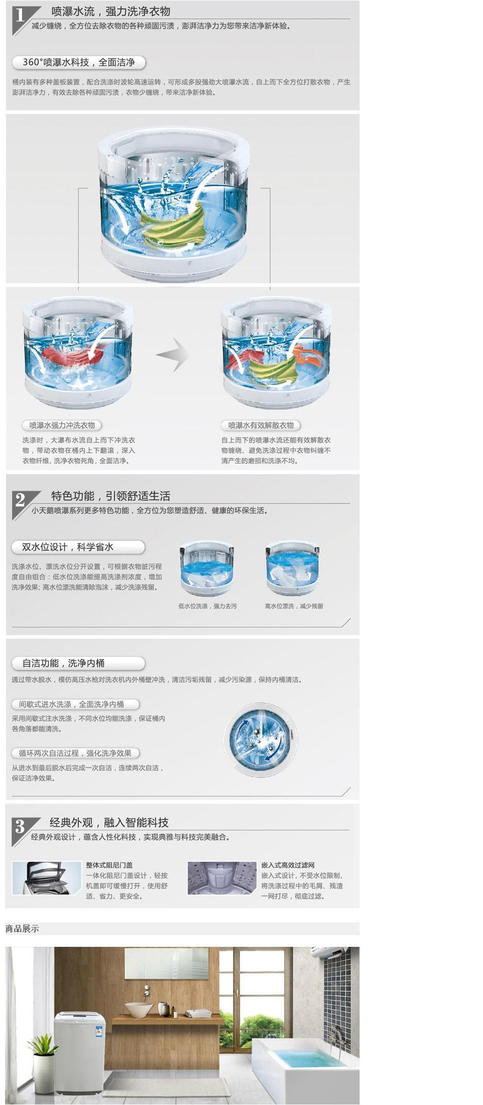 小天鹅6公斤波轮洗衣机tb60-2188g(h)