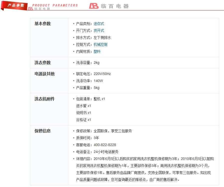 小天鹅迷你洗衣机xpb20-8006