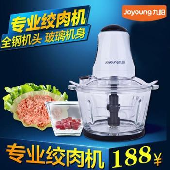 """""""善融爱家节""""Joyoung/九阳绞肉机JYS-A900家用专业绞肉机大容量大功率"""