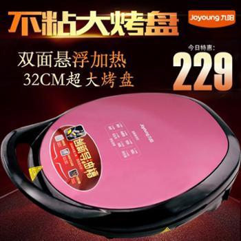 """""""善融爱家节""""Joyoung/九阳 煎烤机/电饼铛 JK-32K08 上下盘独立控制 悬浮式加热 32CM"""