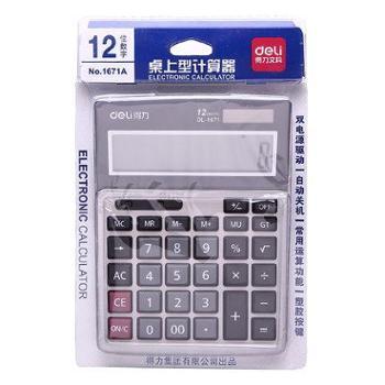 得力1671A桌面型计算器商务计算器金属面板经久耐用