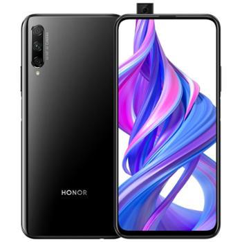 荣耀9Xpro全网通移动联通电信4G手机