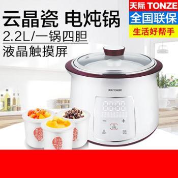 Tonze/天际隔水炖电炖盅GSD-22F电炖锅白瓷bb煲四胆不锈钢