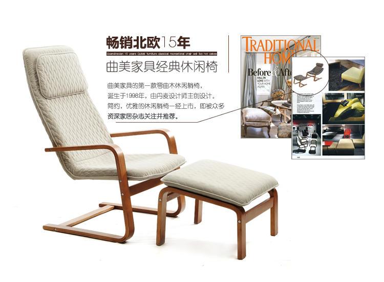 休闲躺椅 弯曲木设计