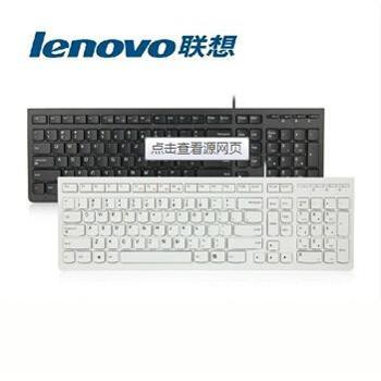 联想K5819有线键盘