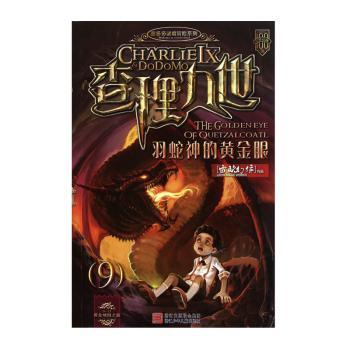 羽蛇神的黄金眼图片_查理九世【羽蛇神的黄金眼】麦格社区