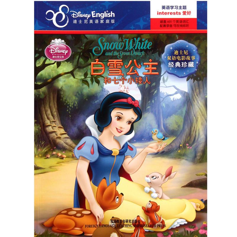 白雪公主和七个小矮人(迪士尼英语家庭版)/迪士尼