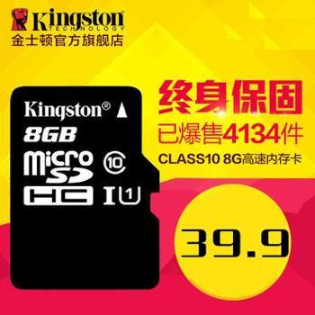 金士顿8g内存卡储存sd卡高速tf卡Class10 8g手机内存卡8g包邮