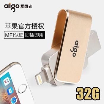 爱国者u盘iPhone6S苹果u盘iPad电脑两用OTG优盘5S苹果手机u盘32g