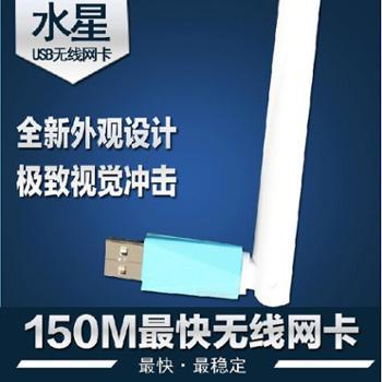 水星MW150UH USB无线网卡接收器 wifi 台式机笔记本信号发射器AP