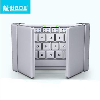 航世 HB066无线三折叠蓝牙键盘win8笔记本电脑安卓平板小米手机键盘