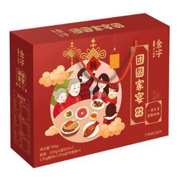 金字团圆家宴礼盒年货腊味礼箱送礼特产礼品香肠腊肠腊肉火腿礼包