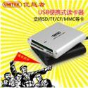 优越者多功能读卡器 多合一高速USB3.0读卡器 CF SD TF卡