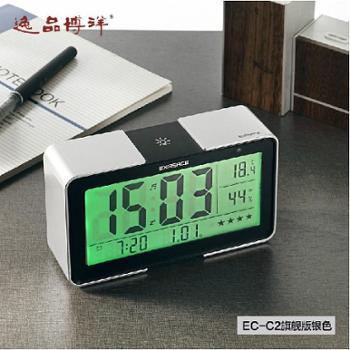 逸品博洋闹钟温度计高精度自动感光创意学生闹钟EC-C2
