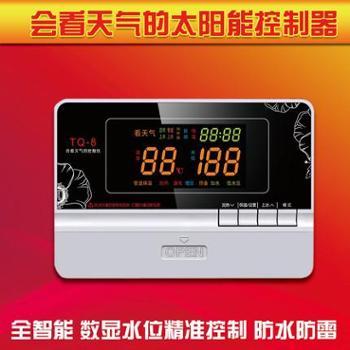同欢会看天气的太阳能热水器配件控制器仪表全自动上水器水温水位显示(玖融分期购)