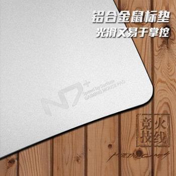 火线竞技 铝制金属游戏鼠标垫 铝垫 苹果铝合金急速滑爽鼠标垫