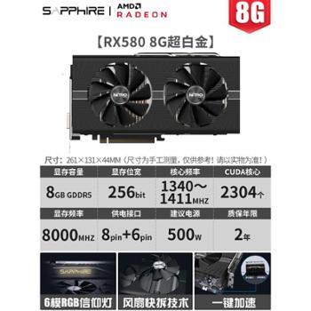 蓝宝石RX5808G超白金OC台式机电脑电竞吃鸡游戏独立显卡