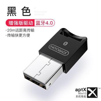 机乐堂电脑蓝牙适配器4.0台式机笔记本免驱动外置usb蓝牙发射接收器无线耳机音响键盘鼠标打印机外接通用