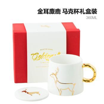 cybil金色麋鹿圣诞马克杯带盖带勺陶瓷杯咖啡杯家用水杯礼盒送礼