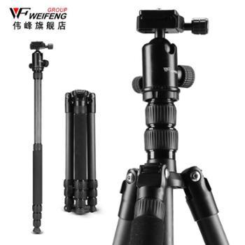 伟峰C6626三脚架碳纤维专业便携单反相机摄影摄像微单佳能支架可独脚架尼康索尼手机碳素三角架 旅游独脚架