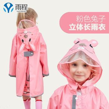 儿童雨衣斗篷式幼儿园男童女童宝宝雨衣小学生小孩雨衣大童书包位