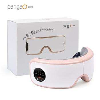 攀高智能眼部按摩器眼保仪眼部护理仪眼睛按摩仪护眼仪眼保姆