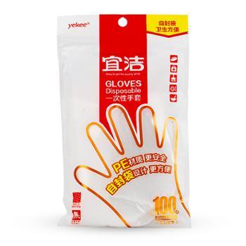 yekee/宜洁一次性手套家用加厚耐用透明塑料手套
