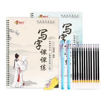 猫太子品牌人教版初中练字帖七年级下册同步生字楷书练字帖